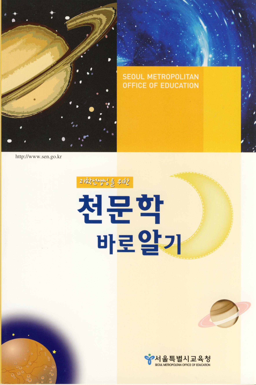 천문학_바로알기_표지.jpg